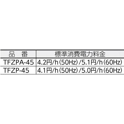 """トラスコ中山(TRUSCO) 45CM全閉式工場扇""""ゼフィール""""(本体)  TFZP-45"""