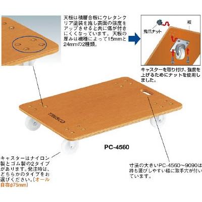 TRUSCO 合板平台車プティカルゴ 450X450 ゴム車 PC-4545G