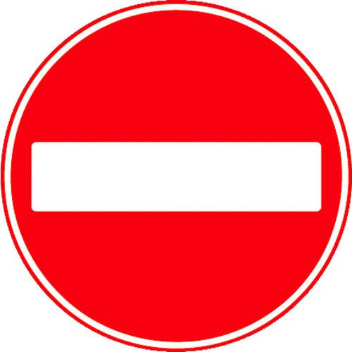 トーグ メラミン標識「車両進入禁止」 ARR-303