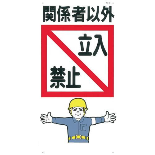 つくし 標識 「関係者以外立入禁止」7