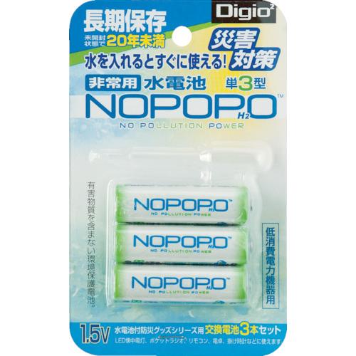 ■ナカバヤシ(Nakabayashi)  水電池 3本パック NWP3D