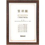 ナカバヤシ(Nakabayashi)  木製賞状額A4判 KW103H