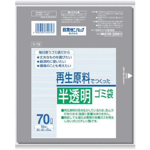 サニパック V−79再生原料でつくった半透明ゴミ袋70L V-79-GY
