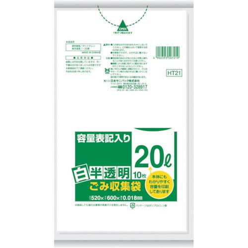 サニパック HT21容量表記入り白半透明ゴミ袋20L 10枚 HT21-HCL