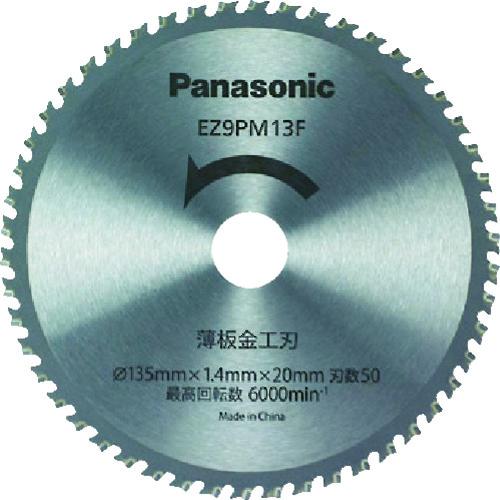 ■パナソニック(Panasonic) 薄板金工刃(パワーカッター用替刃) EZ9PM13F