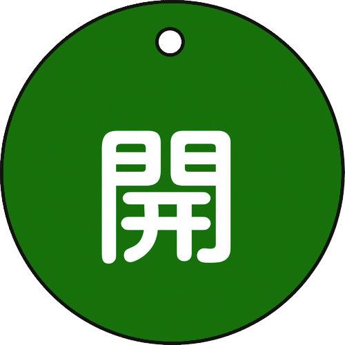 緑十字 特15−3B 開・緑色 50mm丸×2mm PET 151012