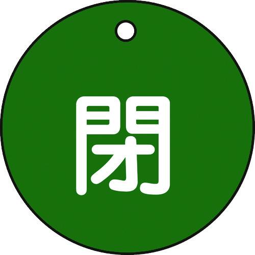 緑十字 特15−4B 閉・緑色 50mm丸×2mm PET 151022