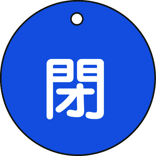 緑十字 特15−4C 閉・青色 50mm丸×2mm PET 151023