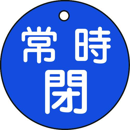 緑十字 特15−7C 常時閉・青色 50mm丸×2mm PET 151043