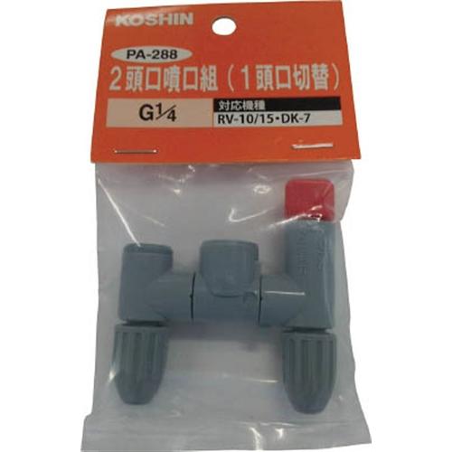 工進(KOSHIN) 2頭口噴口(1頭口切替)PA288