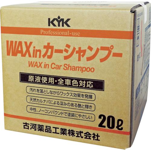 KYK プロタイプワックスinカーシャンプーオールカラー用 20L 21202