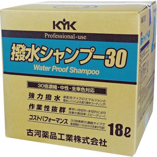 KYK 撥水シャンプー30 オールカラー用 18L 21181