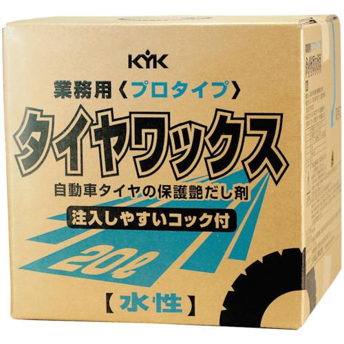 KYK プロタイプタイヤワックス 20L 34201