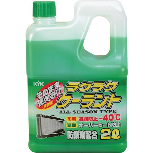 KYKラクラククーラント 緑 2L 52040