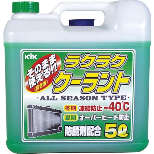 KYKラクラククーラント 緑 5L 55004