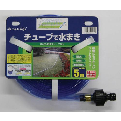 タカギ 散水チューブ 5m G405