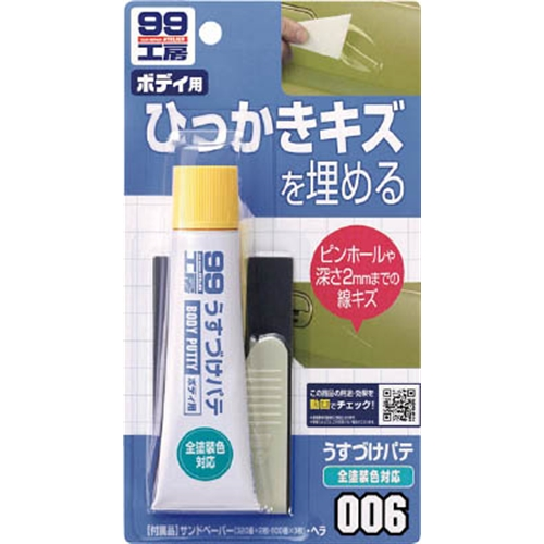 ソフト99(SOFT99) うすづけパテ ナチュラル 09006