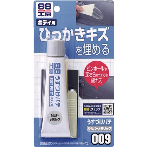 ソフト99(SOFT99) うすづけパテ シルバーメタリック 09009