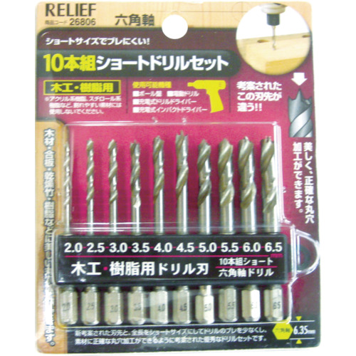 RELIEF 10本組 ショート木工・樹脂用ドリルセット 26806