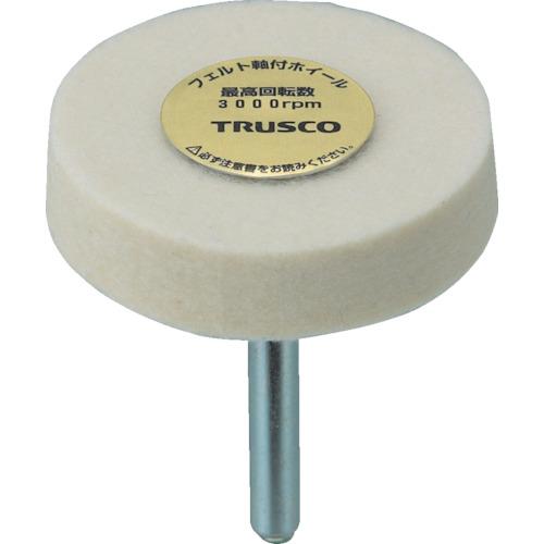 トラスコ中山(TRUSCO) フェルト軸付ホイール 外径50X厚み12X軸径6 UFF512