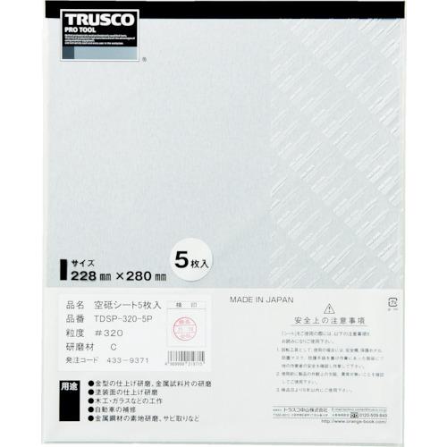 ■トラスコ中山(TRUSCO) 空研ぎペーパー228X280 #240 5枚入 TDSP-240-5P
