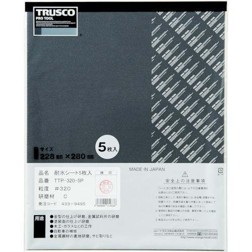 トラスコ中山(TRUSCO) 耐水ペーパー 228X280 #1000 5枚入 TTP-1000-5P
