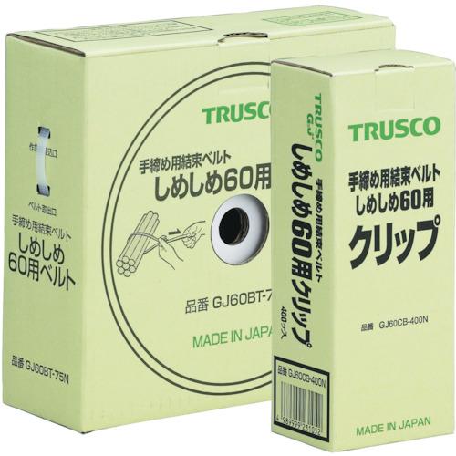 トラスコ中山(TRUSCO) 結束ベルトしめしめ60セット 白 GJ60HS-75N