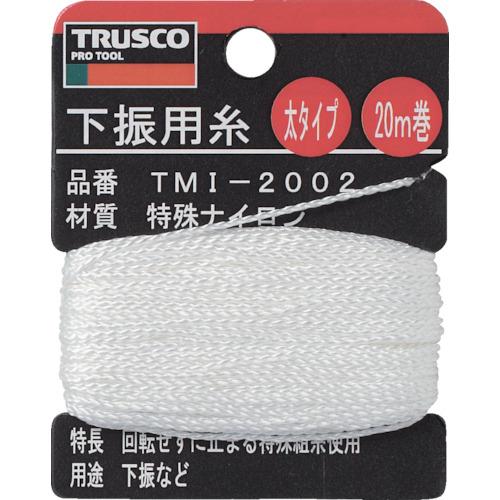 ■トラスコ中山(TRUSCO) 下げ振り用糸 太20m巻き 線径1.20mm  TMI-2002
