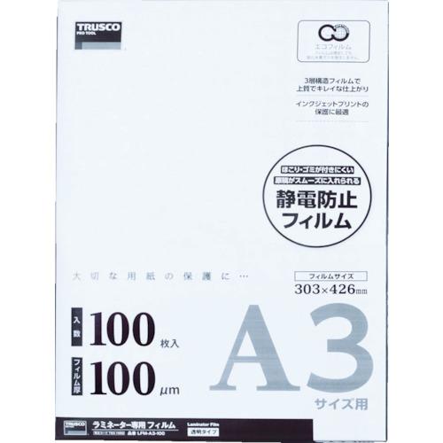 トラスコ中山(TRUSCO) ラミネートフィルム A3 100枚入 100μ LFMA3100