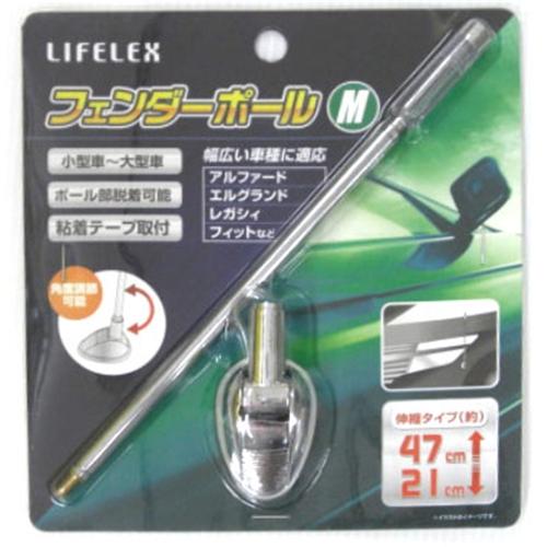 【 めちゃ早便 】◇ コーナン オリジナル LIFELEX フェンダーポール MKTD07−3364