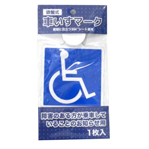【 めちゃ早便 】◇ コーナン オリジナル LIFELEX 車椅子マーク 吸盤式 KOT07−0667