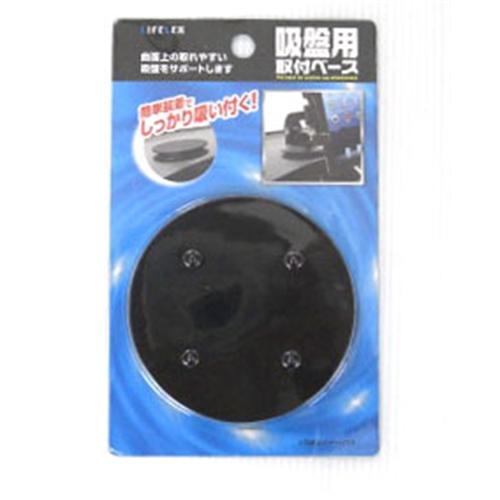 コーナン オリジナル LIFELEX 吸盤用取り付けベース KOT07−8990