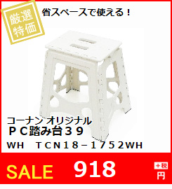 PC踏み台39 WH TCN18−1752WH
